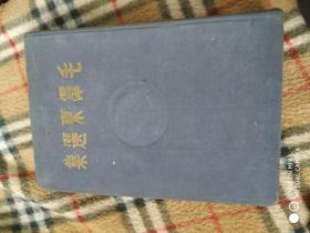 民国版(1948年5月初版,仅印20000册)毛泽东选集 精装布面