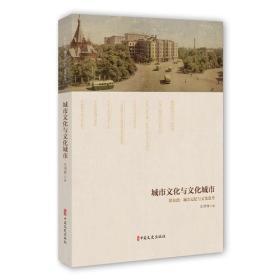 现货-城市文化与文化城市:哈尔滨——城市记忆与文化思考