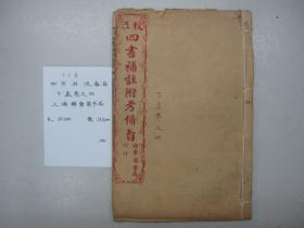 线装书《四书补注备旨》(下孟卷之四)上海锦章图书局 B1-116