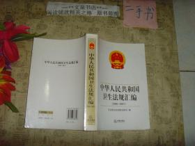 中华人民共和国卫生法规汇编(2006-2007)