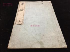和刻版画书《绘入孝谕》1册全,有木版插图,古代日本宣扬孝道的善书