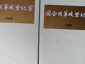 国企改革攻坚纪实(上下册) 上册有作者王忠禹签赠 品相好