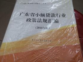 广东省小额贷款行业政策法规汇编(2016年版)