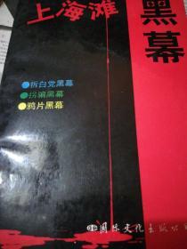 上海滩黑幕〈4本〉全套