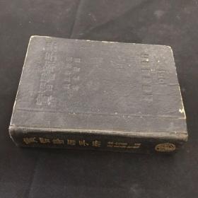 实习医师手册 新医书局发行1951版