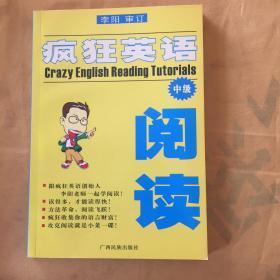 疯狂英语阅读:中级版