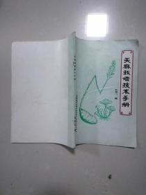 天麻栽培技术手册(第三篇,天麻栽培技术咨询解答篇)