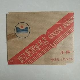 九十年代宁波新江厦商城书店销售包装纸