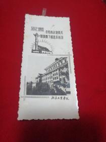 大跃进时期北京工业学院1张