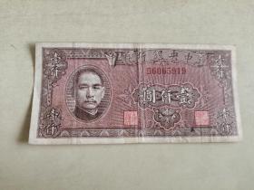 中央银行壹仟圆一千元1000元中华民国三十四年印
