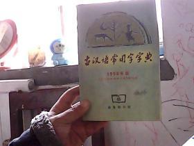 古汉语常用字字典(有少许字迹)