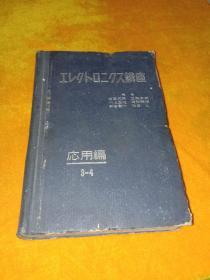 日文(电子学讲座应用编)