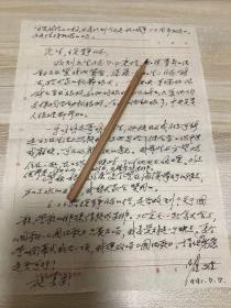 音乐类收藏:著名作曲家、中国音协副主席、歌剧《白毛女》作曲之一 瞿维致中国高等学校音乐教育学会副会长、音乐教育家程民生教授信札一通一页