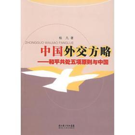 中国外交方略:和平共处五项原则与中国9787216050296