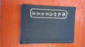 佛化和尚密契真源