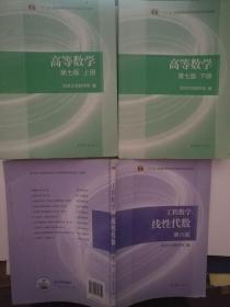2020考研 高等数学同济第七版(上下册 )+线性代数同济第六版 共3本 数学二