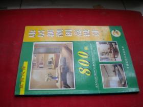 《康居新潮创意设计》,16开董雨韬著,中国建材2000出版,6737号,图书