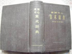 解题中心算术辞典