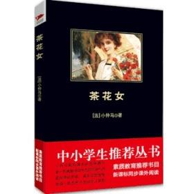 茶花女 正版 (法) 小仲马 ,崔天醍  9787550225626