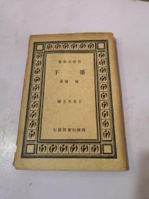 墨子--百科小丛书【民国24年国难后2版】钱穆著