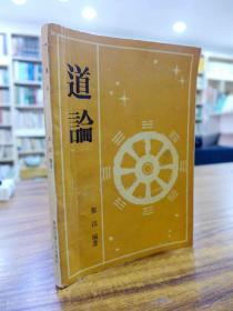 道论—张汉 编著 1989年一版一印1000册