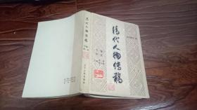 清代人物传稿 下编第一卷  【颜之江签名钦印本】