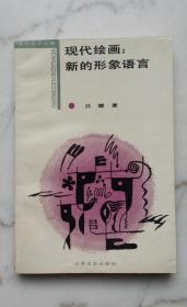 现代绘画:新的形象语言