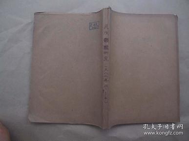 《民族研究》1982年 第1—4期 合订本