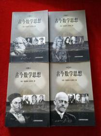 古今数学思想(全四册)【见描述】