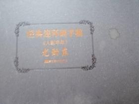 《经典连环画手稿》(人到中年) 吉林美术出版社