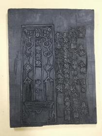 民间道教木刻雕版一块 刻有图文 见图