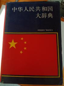 中华人民共和国大辞典