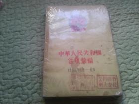 中华人民共和国法规汇编  1956年1月-6月