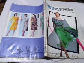 裙子裁剪与缝纫 范肖鸿 蔡晓勇 朱国骏等 上海科学技术出版社 1991年2月 16开平装