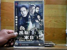 黑帮末日;2碟装DVD【国语发音中文字幕】