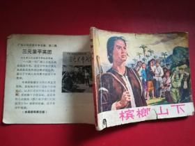 【9】檳榔山下(連環畫,廣東人民版  無后封,