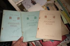 初级中学课本俄语3本和售