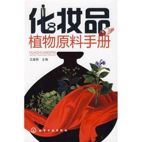 化妆品植物原料手册