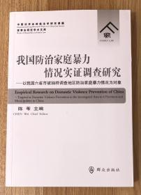 我国防治家庭暴力情况实证调查研究:以我国六省市被抽样调查地区防治家庭暴力情况为对象 9787501452323