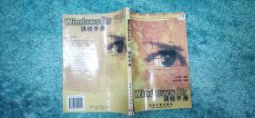 《Windows me调校手册》