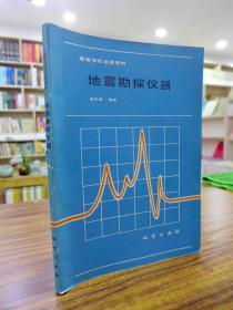 地震勘探仪器—黄先律/编著 1987年一版一印2000册 16开 品好