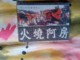 火烧阿房(通俗前后汉演义之二)