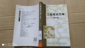 工程电动力学(修订版)