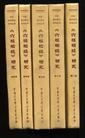 六祖坛经研究(全五册)主编释如禅签赠本