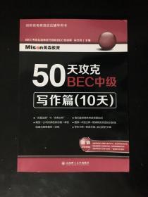 50天攻克BEC中级:写作篇(10天)
