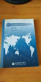 当代世界经济政治与国际关系(第2版)