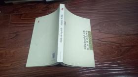 俞陛云诗境浅说 诸宗元中国书画浅说 (国学馆大师)