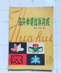 花卉单项纹样构成