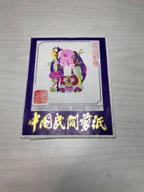 中国民间剪纸 寿星 10张全