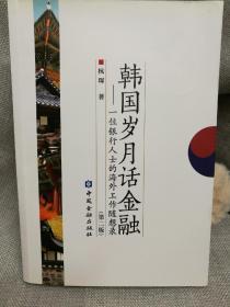 韩国岁月话金融:一位银行人士的海外工作随想录(第二版)